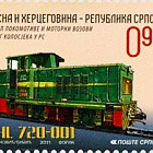 Diesel Locomotives and Engine Trains of Narrow Gauge in RS