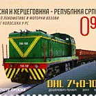 Diesel Locomotives and Engine Trains of Narrow Gauge in RS - JZ 740