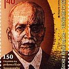 150 Ans de la Naissance de Paja Jovanovic