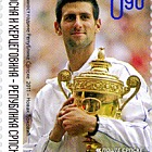 Novak Djokovic 2011