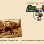 Diesel Locomotives and Engine Trains of Narrow Gauge in RS - FDC Set