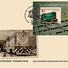 Diesel Locomotives and Engine Trains of Narrow Gauge in RS - FDC M/S