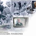 Famous People - Milan Kovacevic FDC