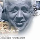 Famous People - Branko Copic FDC