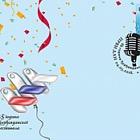 25 Years of Djurdjevdan Festival