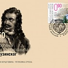 350 Years from the Birth of Sava Vladislavic Raguzinski