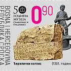 50 Years of Museums Semberija and Gradiska