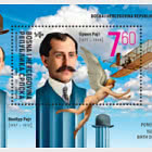 150 Years Since The Birth Of Orville Wright