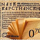 2011 - 400th Ann of the 1st Printed Book in the National Language in B&H