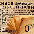 400 Aniversario del Primer Libro Impreso en el Idioma Nacional en B & H