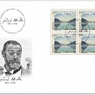 Ferdinand Hodler 1853–1918 - (FDC Block of 4)