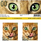 Animal Friends - Cat Sheetlet 10 Stamps CTO