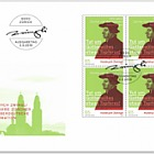 Huldrych Zwingli - 500 Years Reformation in Zurich & Southern Germany - FDC Block of 4