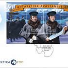 Discovery of Antarctica 200, Estonian-Russian Joint Issue - FDC M/S