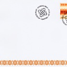 Definitive Stamp - Orange