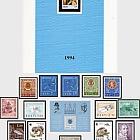 1994年全年邮票