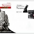 Characters - Centenary of the Birth of Mariemma