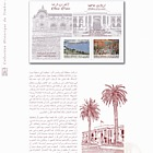 Joint Issue France - Morocco (philatelic document)