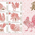 Year of the Rooster (Souvenir Sheet Pack Insert)
