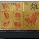 Year of the Rooster Limited Edition Gold Replica Souvenir Sheet