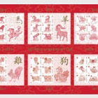 The Year of the Pig - Limited Edition 6 Years Imperforate Uncut Press Sheet