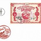 Old Banknotes - (FDC M/S) 1/2