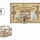 Old Banknotes - (FDC M/S) 2/2