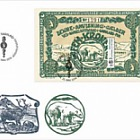 Old Greenlandic Banknotes II - 2/2 FDC M/S