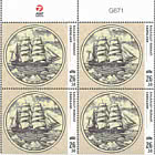 Old Greenlandic Banknotes IV - Upper Marginal Block of 4 Mint