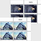 The Environment in Greenland II - Self-Adhesive - Block of 4 Upper Marginal