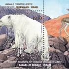 Vulnerable Animals- Greenland/Israel