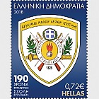 190 Years Since the Establishment of the Hellenic Army Academy
