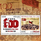 100 Years since the Founding of the General Confederation of Greek Workers