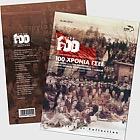 100 Anni dalla Fondazione della Confederazione Generale dei Lavoratori Greci