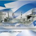 25 anni di relazioni diplomatiche tra Grecia e Israele