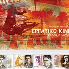Leading figures of the modern Greek labor movement