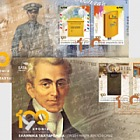 190 Years of Hellenic Post
