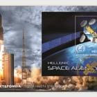 Hellenic Space Agency