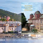 200 Years of the New Katholikon of the Holy Monastery of Xenophon - FDC M/S