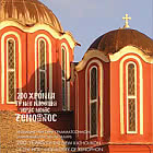 200 Years of the New Katholikon of the Holy Monastery of Xenophon