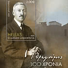 100 Anni Dalla Morte Di Ion Dragoumis