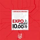 博覽會2010
