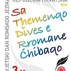 Journée internationale de la langue romaine