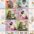 Mundo de los Niños - Mascotas - Gatos II