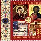 Centenary of the Greek Catholic Diocese of Hajdúdorog