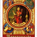 Religious History- Saint Martin of Tours