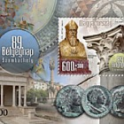 89th Stamp Day- Szombathely