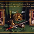 Hungarian Saints and Blesseds IV -  Blessed King Charles IV and Queen Zita