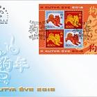 Horoscope Chinois - Année du Chien