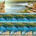 Rivers in Israel - Taninim River